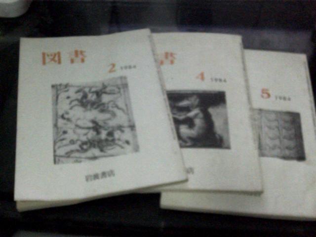 図书1984 日文版2.4.5共3本