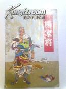 杨家将--中国历史故事连环画 1994.6