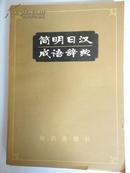 简明日汉成语辞典