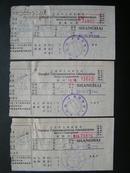 1950年【交通部上海电信局,电报回执】3张