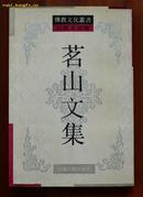 佛教文化丛书《茗山文集》精装本