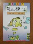 蔡志忠古典幽默漫画-  鬼狐仙怪:变虎 怪马