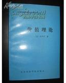 价值理论 (诺贝尔经济学获奖者著作丛书)