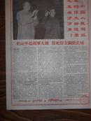 工人造反报 苏州红卫兵 大批判专刊(有毛林像)