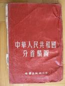 解放初期精印地图本--中华人民共和国分省精图