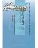 英语科技文选 自考教材 2000年版 课程代码0836