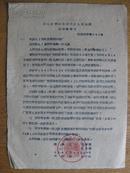 1961年湖北省黄冈地区中级人民法院民事调解书