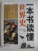 《一本书读懂世界史》