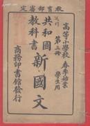 民国教科书《共和国教科书新国文》(第三册)