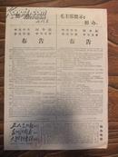 工人造反报 苏州红卫兵 大批判专刊1968.7.27