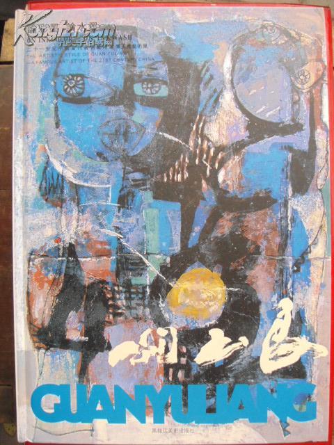 二十一世纪中国当代名艺术家关玉良艺术风—论文字论彩扇 论陶艺论状态 墨彩集 人体艺术  四本全 精装 (AA)