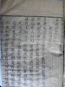 (明版)性理会通-卷十五(明崇祯七年1634年)