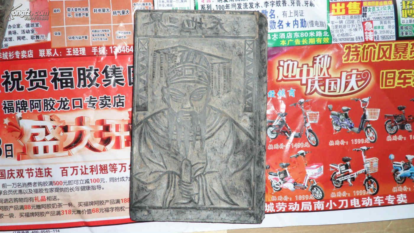 民间老印版——玉皇大帝像与财神像(双面印版)
