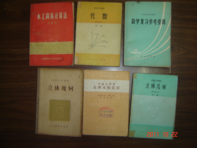 数学复习参考资料  (北京市中学课本)