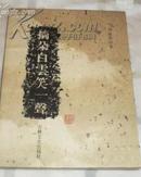 周维杰诗草:摘朵白云笑一声(签名本)与其姊妹篇折把新枝又一春