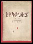 五十年代教科书  《材料力学初级课程》下册!