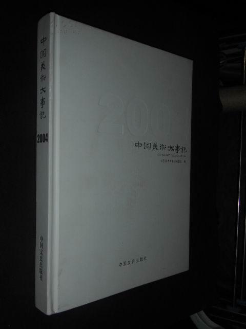 中国美术大事记2004.