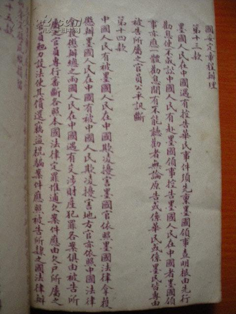 伍廷芳1900年正式签订的《中墨通商条约》原稿~~~补图勿下订单!!