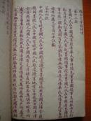 伍廷芳1900年正式簽訂的《中墨通商條約》原稿~~~補圖勿下訂單!!