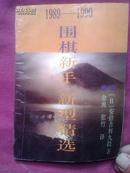 围棋新手.新型精选(91年一版印6500册,扉页字迹