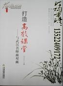 【全新正版】打造高效的课堂——与武汉名师面对面