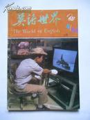 英语世界(1994.4)