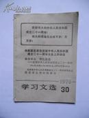 学习文选1970.30(林彪副主席在庆祝中华人民共和国成立二十一周年大会上的讲话)