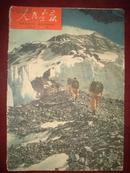 人民画报1960年第13期(少23--24页)带增刊:反对美帝侵略坚决解放台湾保卫世界和平...炮轰金门