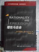 """当代世界学术名著·经济学系列:理性与自由(小16开""""正版""""06年初版)"""