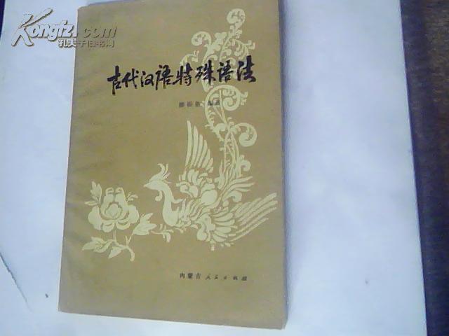 古代汉语特殊语法