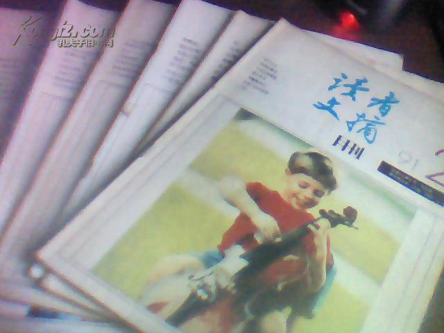 读者文摘1991年2、8、10、11、12期