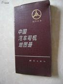 中国汽车司机地图册