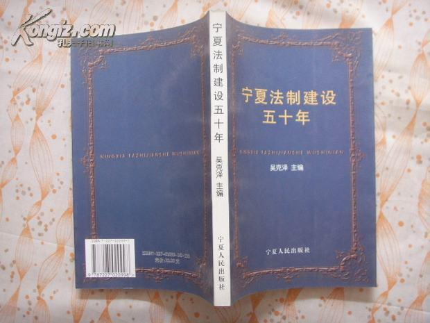 宁夏法制建设五十年(非馆藏 近10品)