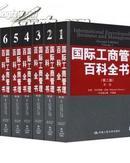 国际工商管理百科全书(第二版)全8 册(R