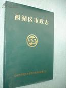 西湖区市政志(16开软精装)