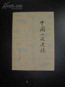 中国小说史稿
