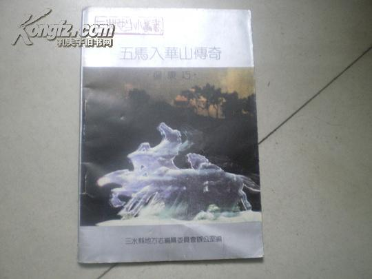 三水地方小丛书:<<五马入华山传奇>>