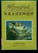 西藏自治区地图册<精装有书衣>
