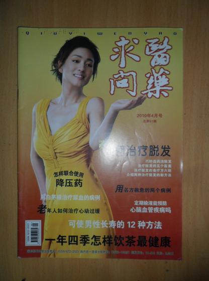 求医问药杂志社-网上购买二手书\/新书