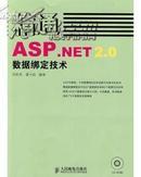 【正版现货】精通ASP.NET2.0数据绑定技术(附光盘)