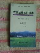 农民法律知识读本 吴爱英主编 中国农业出版社