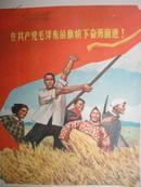 中国青年(1960年第16期)