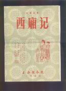 戏单上海越剧院一团演出[西厢记].