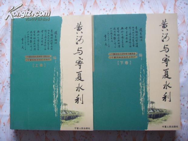 黄河与宁夏水利(上下卷)(非馆藏 10品)