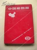 《中国地图册》塑套本 90年版 包邮挂刷
