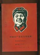 中国共产党党员登记表(1969年已实用)红色封面带套色木刻毛像