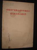 中国共产党第八届中央委员会第八次会议文件