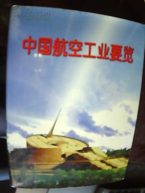 (绝版孤本)中国航空工业要览2000(精装本)J2