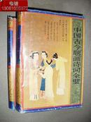 中国古今题画诗词全璧 (全二册)
