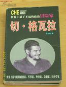 切.格瓦拉--世界上最了不起的政治冒险家 (下册)